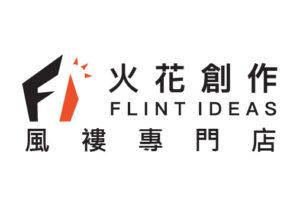 合作伙伴 - Flint Ideas風褸專門店.jpg