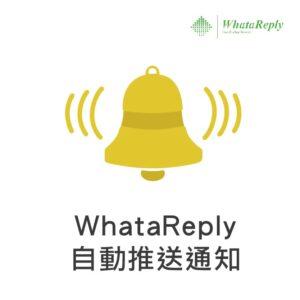 WhataReply - 自動推送通知