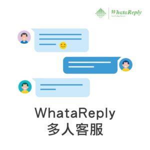 WhataReply - 多人客服