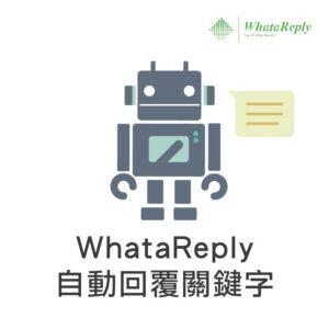 WhataReply - 自動回覆關鍵字