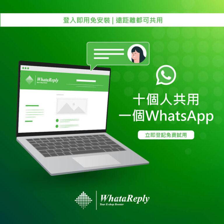 多人客服, WhatsApp客服, WhataReply