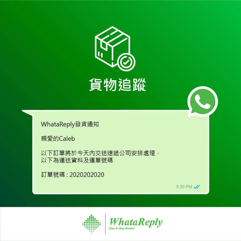 自動推送通知, WhataReply -02