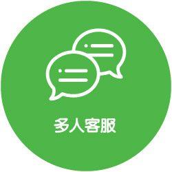 WhatsApp - 多人客服